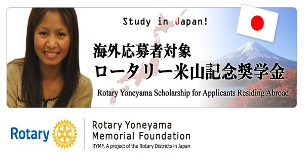 Study in Japan : Rotary Yoneyama Foundation Undergraduate, Masters and PhD Scholarships 2020 (Deadline: 15 December 2019)