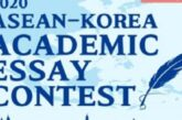 ASEAN-Korea Academic Essay Contest 2020 (KRW 2,000,000 prize): (Deadline 8 November 2020)