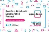 Open Doors: Russian Scholarship Project 2020/2021 for International Master's & PhD Students: (Deadline 10 December 2020)