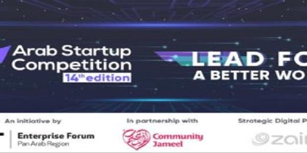 MIT Enterprise Forum Arab Startup Competition 2021: (Deadline 15 December 2020)