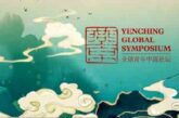 Yenching Global Symposium 2021 in Beijing- Fully Funded: (Deadline 13 February 2021)